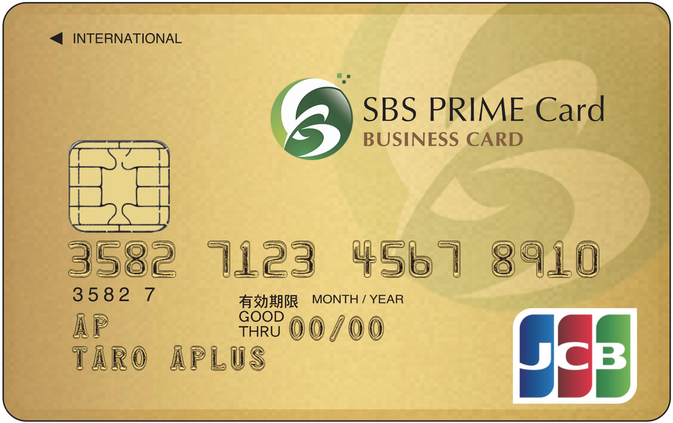 アプラスビジネスカードゴールドSBSPRIME
